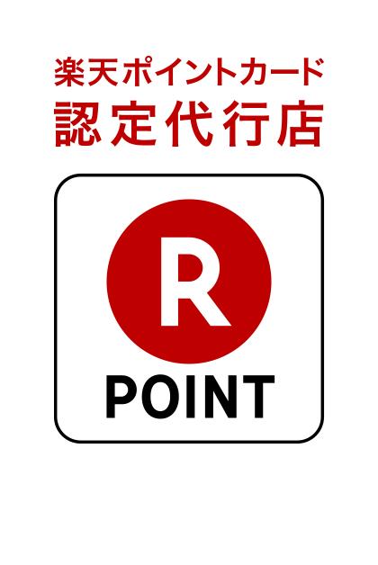 楽天ポイントカード認定代行店 代行店ID 030100