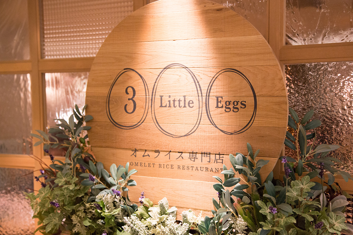 3 Little Eggs - 店舗外観ロゴ