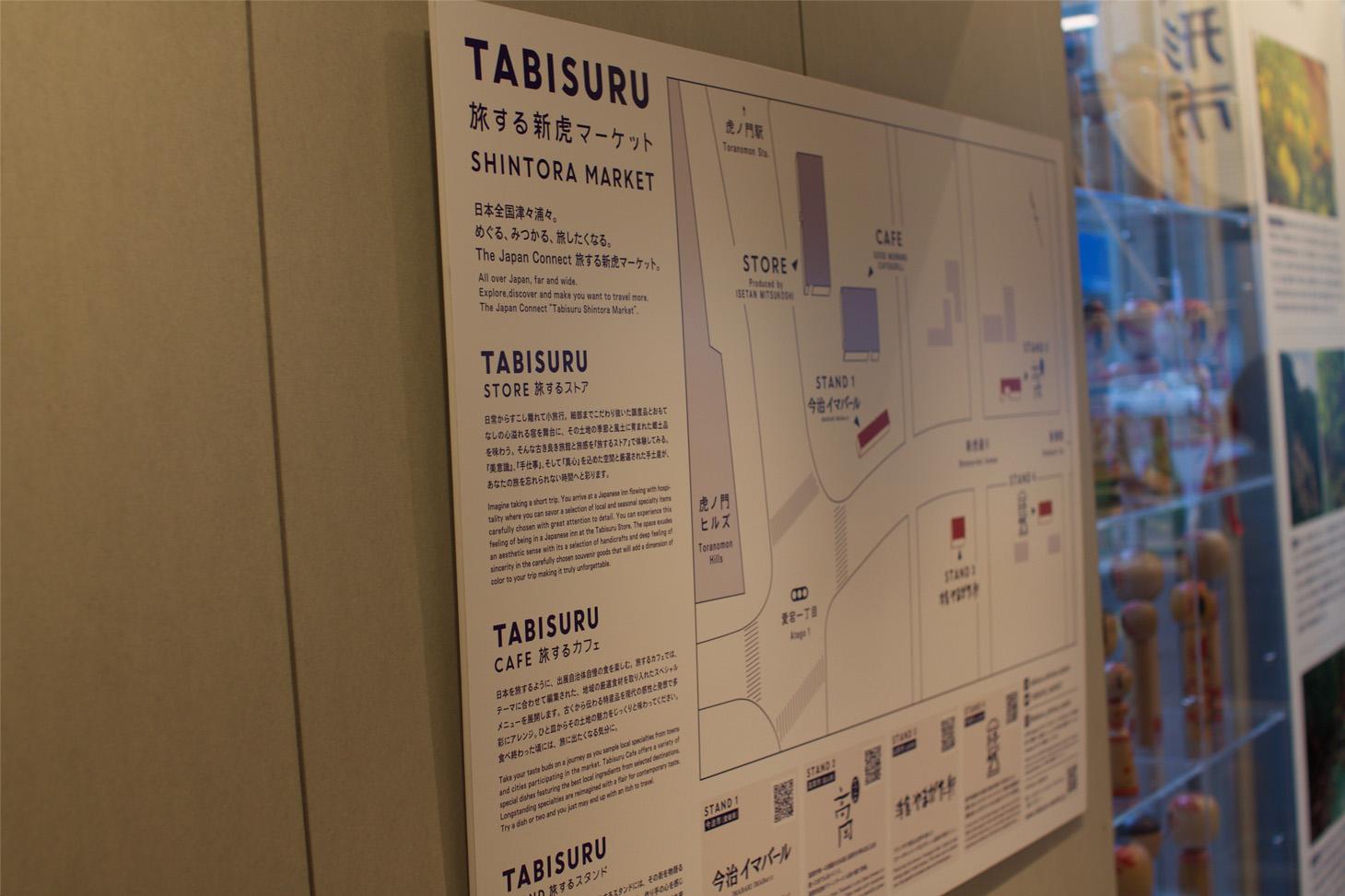 洋食 やまがた軒 - 店内『旅する新虎マーケット』地図