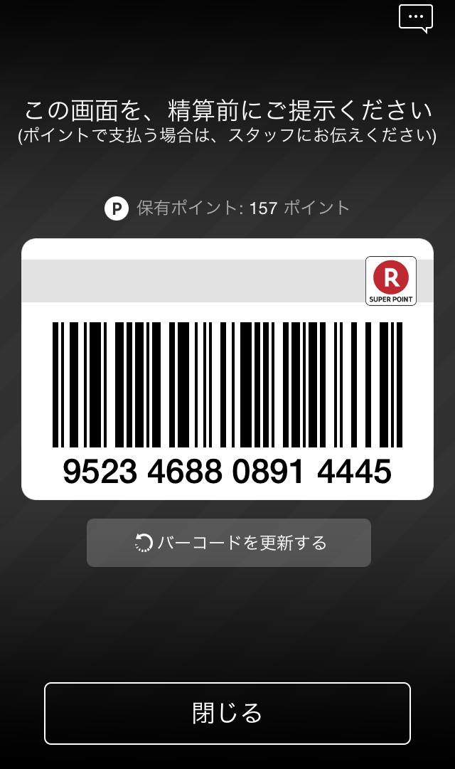 「楽天ポイントカード」アプリでバーコードを表示