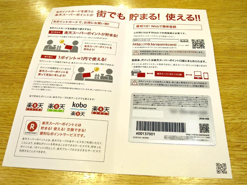店舗でカードを発行することも可能