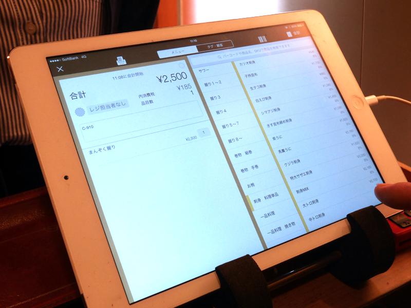 ユビレジのiPadレジ画面