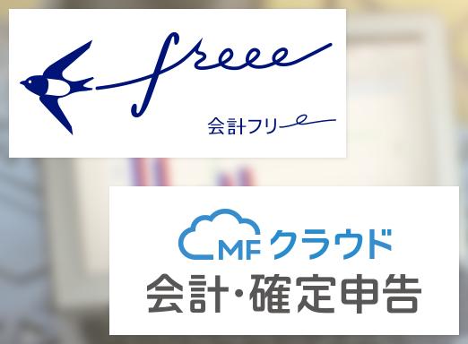 freee(フリー)とMFクラウド会計・確定申告